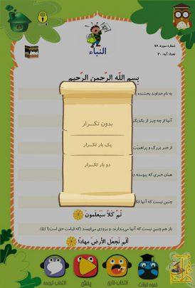 مهد قرآن۲
