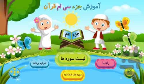 آموزش-قرآن-به-کودکان
