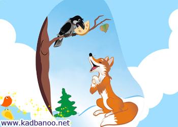 کلاغ و روباه