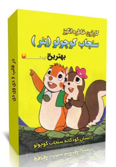 کارتون خاطره انگیز بنر یا سنجاب کوچولو (همه قسمتها باکیفیت بالا)