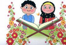 قرآن-خواندن-کودکان