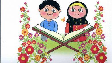 تصویر از ۳ تا از بهترین برنامه های قرآن برای کودکان در گوشی های اندروید