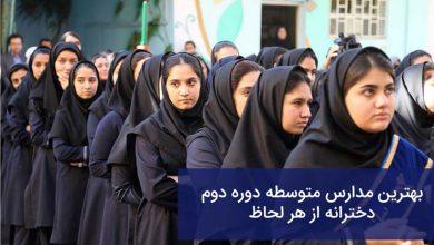 تصویر از بهترین مدارس متوسطه دوره دوم دخترانه تهران (نظر اولیا و کارشناسان)