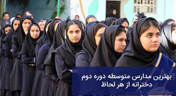 دبیرستان دخترانه تهران