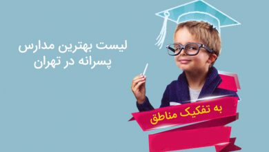 تصویر از رتبه بندی بهترین دبستان های پسرانه تهران (نظر اولیا و کاربران)