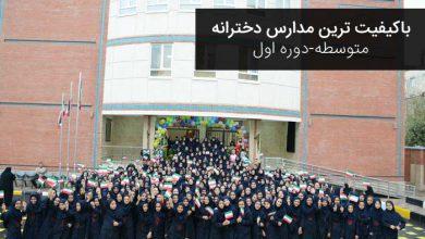 تصویر از معرفی بهترین مدارس متوسطه دوره اول دخترانه تهران (نظر اولیا و کارشناسان)