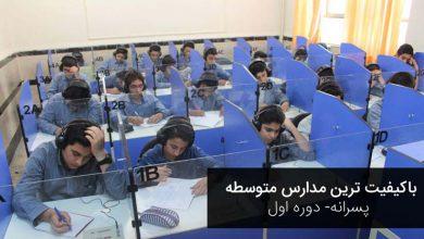 تصویر از معرفی بهترین مدارس متوسطه دوره اول پسرانه تهران (نظر اولیا و کارشناسان)