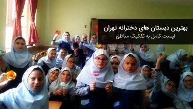 تصویر از رتبه بندی بهترین دبستان های دخترانه تهران (نظر اولیا و کاربران)