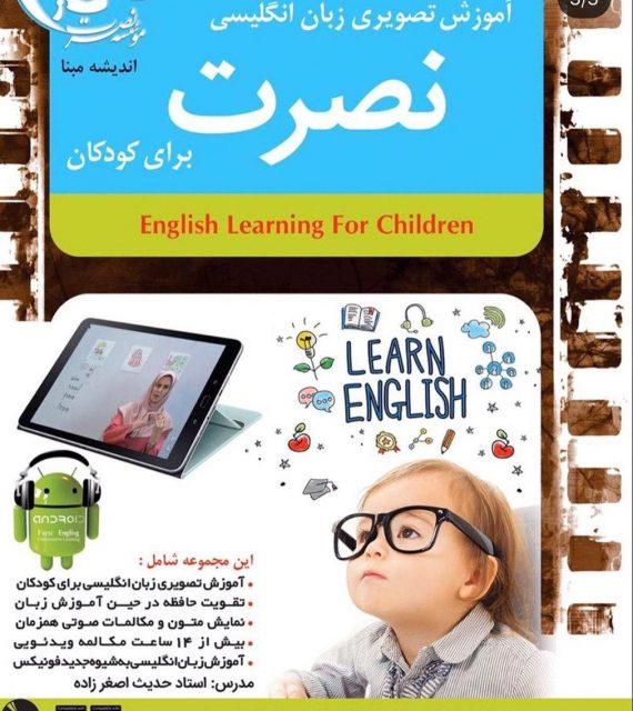 آموزش زبان انگلیسی نصرت تصویری برای کودکان (نسخه 2020)