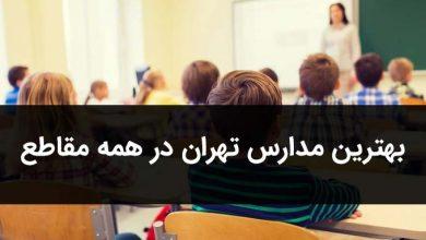 تصویر از لیست کامل بهترین مدارس شهر تهران (در همه مقاطع تحصیلی)