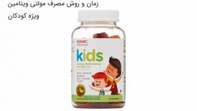 مولتی ویتامین کودک