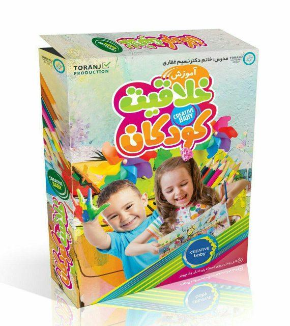پکیج آموزشی خلاقیت کودکان (توسط خانم دکتر نسیم غفاری)