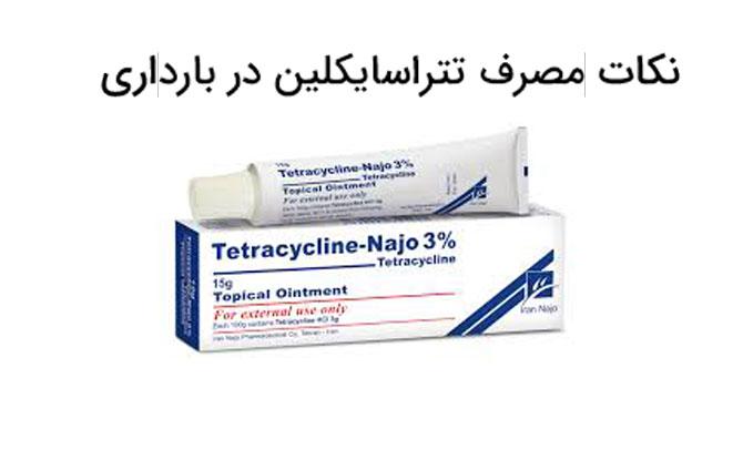 مصرف تتراسایکلین در بارداری