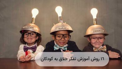 تصویر از آموزش تفکر خلاق به کودکان با ۱۶ روش موثر
