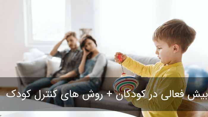 کودک بیش فعال