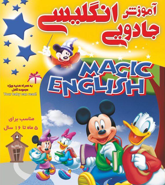 آموزش جادویی انگلیسی برای کودکان و نوجوانان