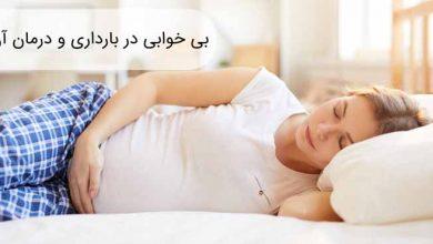 تصویر از دلیل بیخوابی در بارداری و ۳ روش درمان خانگی موثر