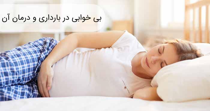 بی خوابی در بارداری