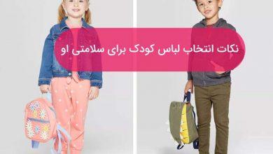 تصویر از روش انتخاب لباس کودک برای سلامت او (۱۰ نکته)