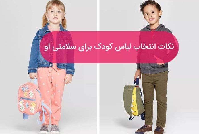 لباس مناسب کودک دختر و پسر