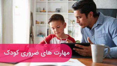 تصویر از این ۱۸ مهارت ضروری را به کودکان تان آموزش دهید