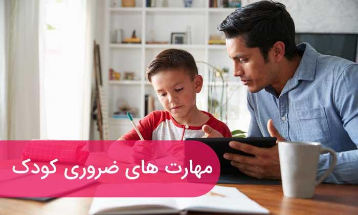 مهارت ضروری کودک