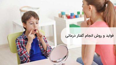 تمرین گفتار درمانی
