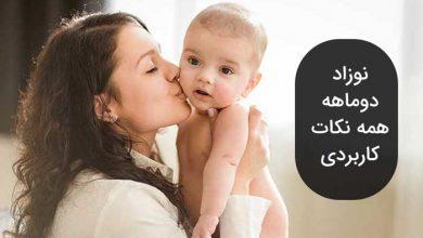 تصویر از همه چیز درباره نوزاد در ماه دوم زندگی (تغذیه، نکات مراقبتی و بقیه موارد)