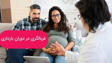 تصویر از غربالگری دوران بارداری چیست؟ ۶ آزمایش ضروری که باید انجام دهید