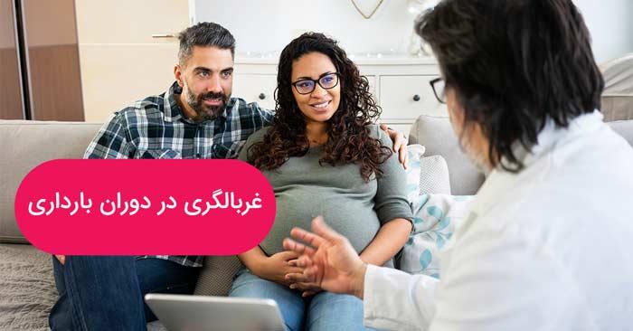 تست در بارداری