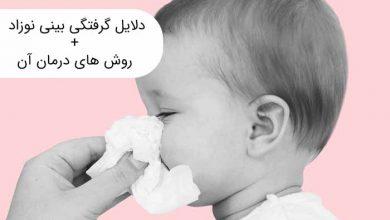 تصویر از ۵ دلیل گرفتگی بینی نوزاد و ۳ روش درمان موثر