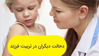 تصویر از دخالت دیگران در تربیت فرزند: ۶ روش برخورد با آن