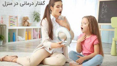 تصویر از روش انجام گفتاردرمانی در منزل (و نکاتی برای والدین)