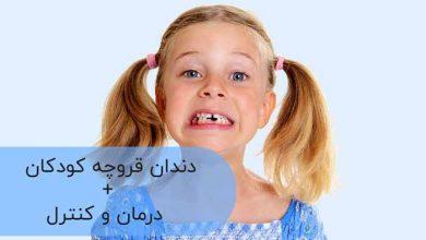تصویر از علائم دندان قروچه کودکان، عوارض و ۴ روش درمانی موثر