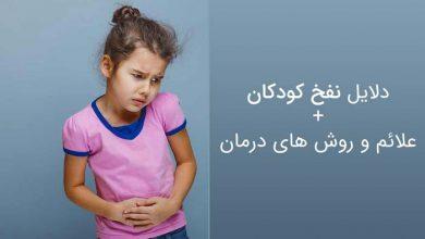 تصویر از دلایل نفخ کودکان و ۸ روش درمان موثر در منزل