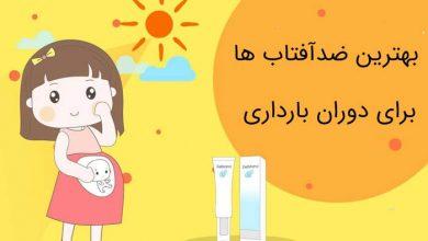 تصویر از ۴ تا از بهترین ضد آفتاب ها مخصوص بارداری +قیمت و خرید
