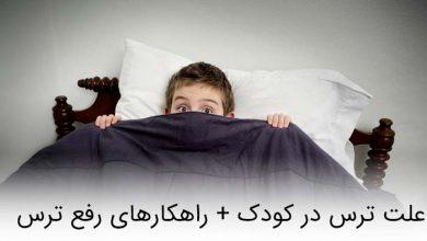 تصویر از علت ترس در کودکان در سنین مختلف+ ۱۱ روش درمانی (اینفوگرافی)