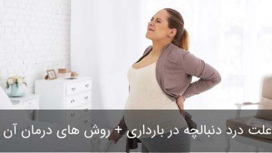 تصویر از علت درد دنبالچه در بارداری و ۵ روش درمان خانگی موثر
