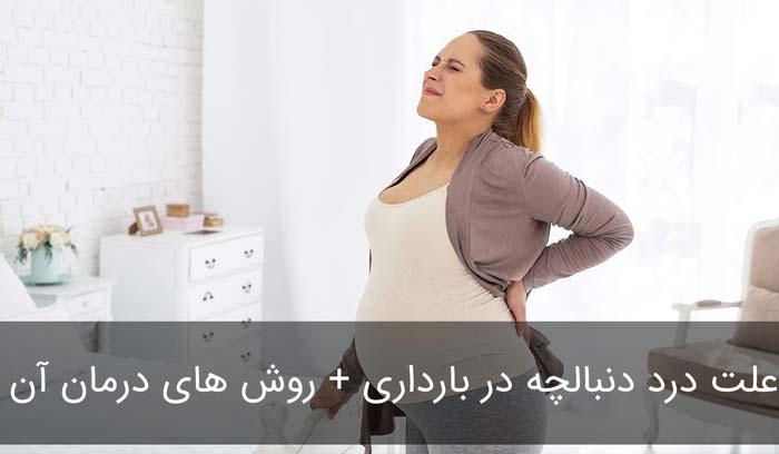 درد دنبالچه بارداری