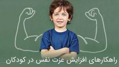 تصویر از نشانه عزت نفس پایین کودک و ۱۲ راهکار افزایش آن
