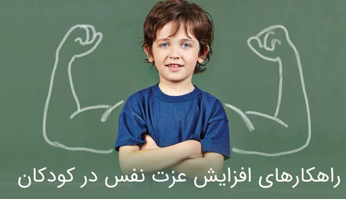 عزت نفس کودک
