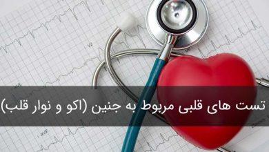 تصویر از تست های قلبی مربوط به جنین (اکو و نوار قلب)