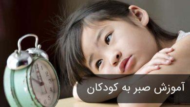 تصویر از آموزش صبر به کودک با ۶ بازی موثر (و زمان شروع آموزش)