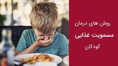 تصویر از درمان مسمویت غذایی کودکان با ۵ روش موثر