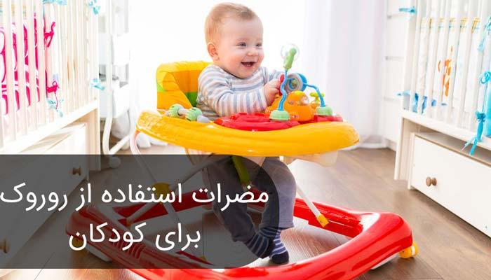 روروک نوزاد