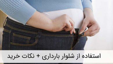 تصویر از فواید شلوار بارداری، زمان استفاده و نکات خرید شلوار بارداری خوب