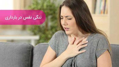 تنگی نفس در بارداری